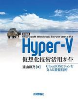 [表紙][改訂新版] Microsoft Windows Server 2012 R2 Hyper-V仮想化技術活用ガイド