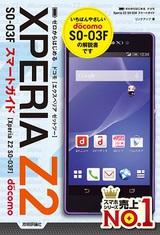 [表紙]ゼロからはじめる ドコモ Xperia Z2 SO-03F スマートガイド