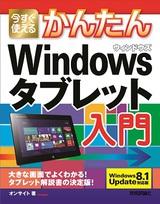 [表紙]今すぐ使えるかんたん Windowsタブレット入門[Windows 8.1 Update 対応版]