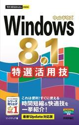 [表紙]今すぐ使えるかんたんmini Windows 8.1 特選活用技[最新Update対応版]