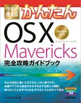 [表紙]今すぐ使えるかんたん OS X Mavericks 完全攻略ガイドブック