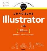 [表紙]デザインの学校 これからはじめる Illustratorの本 [CC対応版]