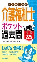 [表紙]らくらく突破 介護福祉士【ポケット過去問】定番225