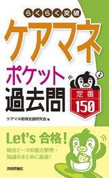 [表紙]らくらく突破 ケアマネ【ポケット過去問】定番150