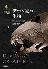 [表紙]デボン紀の生物