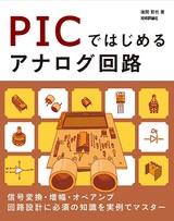 [表紙]PICではじめるアナログ回路