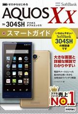 [表紙]ゼロからはじめる AQUOS Xx SoftBank 304SH スマートガイド