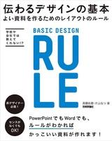 [表紙]伝わるデザインの基本 よい資料を作るためのレイアウトのルール