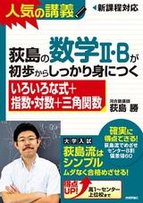 [表紙]荻島の数学II・Bが初歩からしっかり身につく「いろいろな式+指数・対数+三角関数」