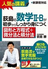 [表紙]荻島の数学II・Bが初歩からしっかり身につく「図形と方程式+微分法と積分法」