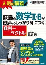 [表紙]荻島の数学II・Bが初歩からしっかり身につく「数列+ベクトル」