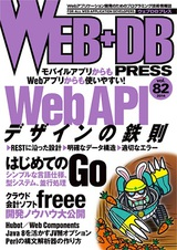 [表紙]WEB+DB PRESS Vol.82