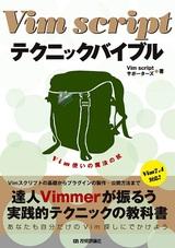 [表紙]Vim scriptテクニックバイブル 〜Vim使いの魔法の杖