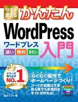 [表紙]今すぐ使えるかんたん WordPress 入門