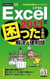 [表紙]今すぐ使えるかんたんmini Excel 2013で困ったときの解決&便利技