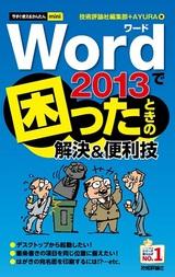 [表紙]今すぐ使えるかんたんmini Word 2013で困ったときの解決&便利技
