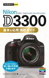 [表紙]今すぐ使えるかんたんmini Nikon D3300 基本&応用 撮影ガイド