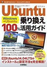 [表紙]Windows → Ubuntu乗り換え100%活用ガイド
