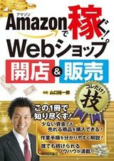 [表紙]Amazonで稼ぐ! Webショップ開店&販売 コレだけ!技