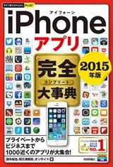 [表紙]今すぐ使えるかんたんPLUS+ iPhoneアプリ 完全大事典 2015年版