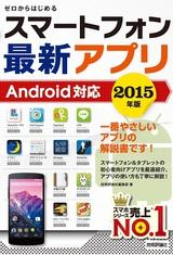 [表紙]ゼロからはじめる スマートフォン最新アプリ Android対応 2015年版