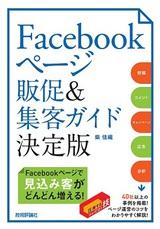 [表紙]Facebookページ 販促&集客ガイド 決定版