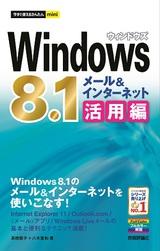 [表紙]今すぐ使えるかんたんmini Windows 8.1 メール&インターネット活用編