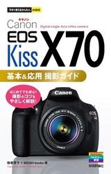 [表紙]今すぐ使えるかんたんmini  Canon EOS Kiss X70 基本&応用 撮影ガイド
