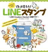[表紙]作って売ろう! 10ステップでできる LINEスタンプ 〜LINE Creators Market 攻略ガイド〜