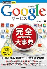 [表紙]今すぐ使えるかんたんPLUS+ Googleサービス 完全大事典