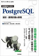 [表紙]内部構造から学ぶPostgreSQL 設計・運用計画の鉄則