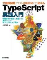 [表紙]大規模開発でも小規模開発でも使える TypeScript実践入門