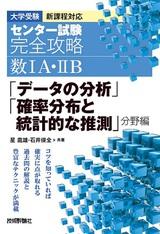 [表紙]センター試験 完全攻略 数ⅠA・ⅡB  「データの分析」「確率分布と統計的な推測」分野編