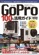 [表紙]GoPro 100%活用ガイド 〜 最新アクションカメラによる動画撮影のすべてがわかる!