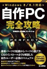 [表紙]自作PC 完全攻略 Windows 8/8.1対応