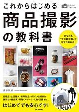 [表紙]かんたんフォトLife これからはじめる商品撮影の教科書 〜あなたも「プロ級写真」が今すぐ撮れる!