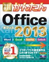 [表紙]今すぐ使えるかんたん Office 2013