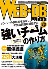[表紙]WEB+DB PRESS Vol.83