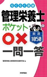 [表紙]らくらく突破 管理栄養士【ポケット○× 一問一答】厳選1050