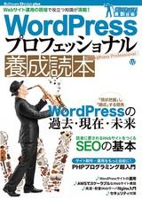 [表紙]WordPress プロフェッショナル 養成読本 [Webサイト運用の現場で役立つ知識が満載!]