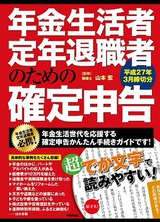 [表紙]年金生活者・定年退職者のための確定申告 平成27年3月締切分