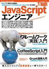 [表紙]JavaScriptエンジニア養成読本[Webアプリ開発の定番構成Backbone.js+CoffeeScript+Gruntを1冊で習得!]