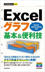 [表紙]今すぐ使えるかんたんmini Excelグラフ 基本&便利技 [Excel 2013/2010対応]