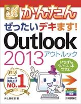 [表紙]今すぐ使えるかんたん ぜったいデキます! Outlook 2013