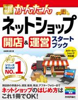 [表紙]今すぐ使えるかんたん ネットショップ 開店&運営スタートブック