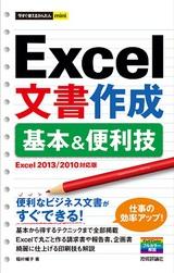 [表紙]今すぐ使えるかんたんmini Excel文書作成 基本&便利技[Excel 2013/2010対応版]