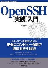 [表紙]OpenSSH[実践]入門