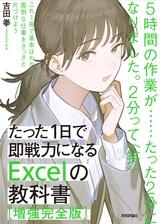 [表紙]たった1日で即戦力になるExcelの教科書