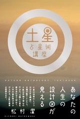 [表紙]土星占星術講座  〜あなたの人生の設計図が見える〜