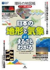 [表紙]改訂版 理科の地図帳 〈地形・気象編〉 --日本の地形と気象がまるごとわかる--